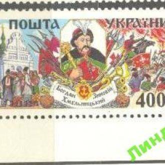 Украина 1995 гетманы Б. Хмельницкий 1й вып. *