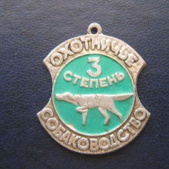 кинологический жетон Охотничье собаководство