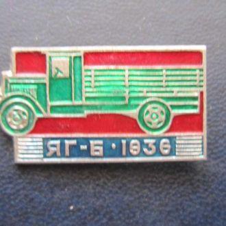 значок автомобиль ЯГ Б 1936