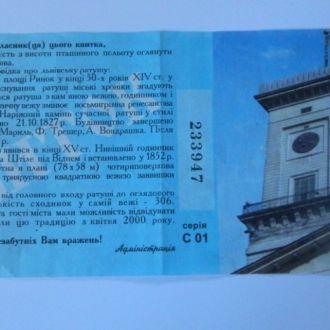 билет Ратуша (Львов)