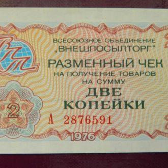 СССР, Внешпосылторг, 2 копейки, 1976г. UNC   №1