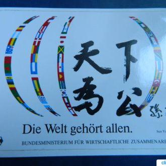 Наклейка, наклейки Германия № 29