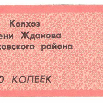 Чек 50 копеек Колхоз имени Жданова