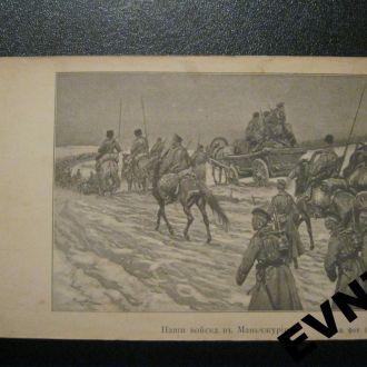 Наши войска в Маньчжурии Русско-Японская война.