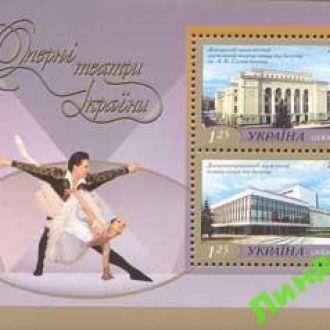 Украина 2002 Опера театр музыка люди **