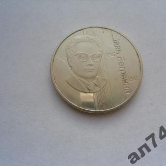 2гривны(((2007г) Иван Багряный