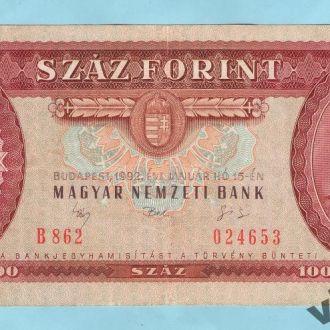 Венгрия 100 форинтов 1992