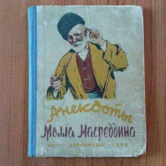 Анекдоты Молла Насреддин