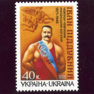 Украина,125 лет со дня рождения .Поддубного 1996**