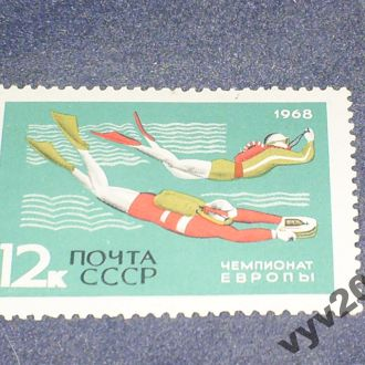 СССР*-1968 г.-Чемпионат Европы