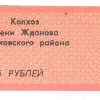 Чек 5 рублей Колхоз имени Жданова