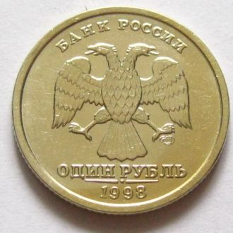 Россия_ 1 рубль 1998 года СПМД