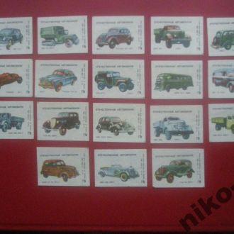 Сірникові етикетки, автомобілі, 18 шт.