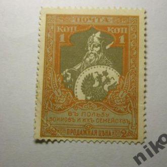 Росія 1915 рік 1 копійка.