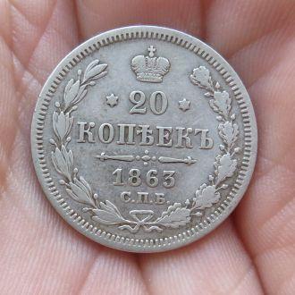 Россия  20 копеек 1863 СПБ-АБ  неплохие!