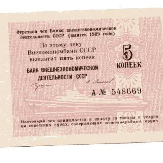 СССР 1989 КРУИЗНЫЕ ЧЕКИ 5 КОП ВНЕШЭКОНОМ БАНК
