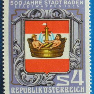 Австрия. 1980 г. 500 лет городу Баден**