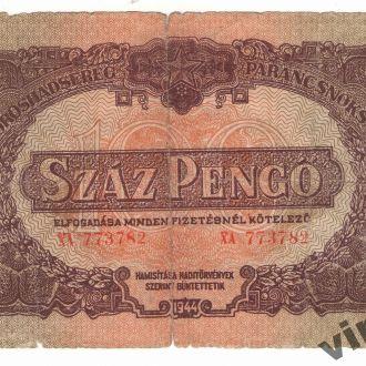 Венгрия 100 пенго 1944 Советcкая оккупация
