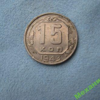 15 копеек 1943 года .   СССР.