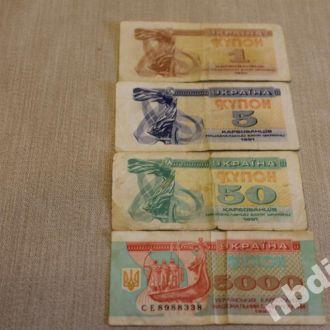 Купоны Украины 4 шт. 1991 и 1995 гг.