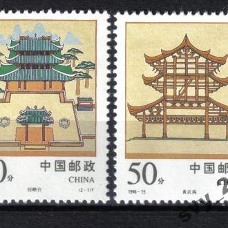Китай Архитектура полная серия 1996-15 MNH