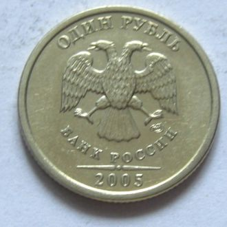 Россия_ 1 рубль 2005 года СПМД
