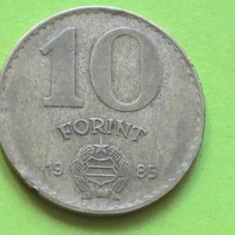 10 Форинт 1985 г Венгрия 10 Форинтов Форінтів