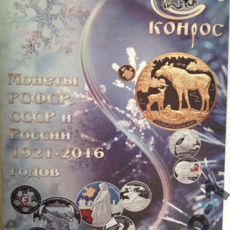 Каталог РСФСР СССР и России 1921 2016 Конрос