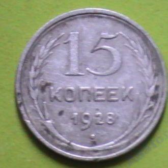 15 Копеек 1928 г СССР Серебро 15 Копійок 1928 СРСР