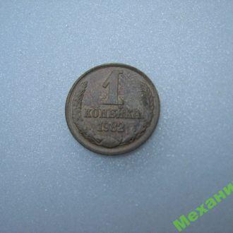 1 копейка 1982 года   СССР.