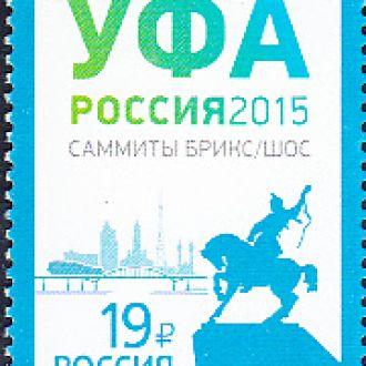 Россия 2015 саммиты БРИКС Уфа