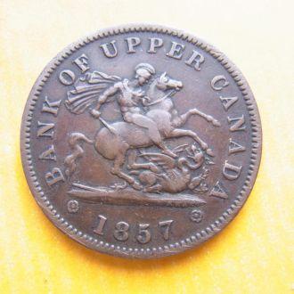 Канада, провинция Верхняя Канада 1 пенни 1857 №1