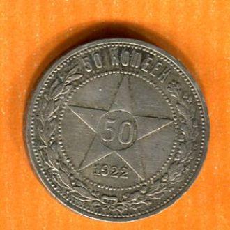 50 копеек 1922 (П.Л) серебро №1