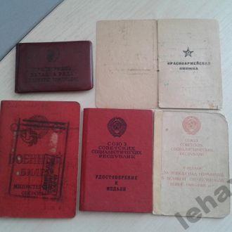 Документы военник, удостоверения на одного