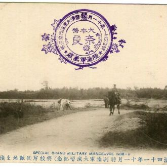 Япония милитария 1908 г штемпель