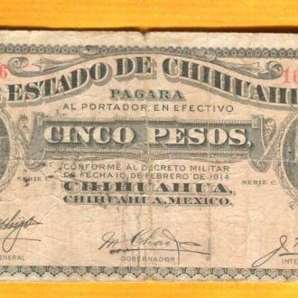 Мексика 5 песо 1914 ОРИГИНАЛ!!
