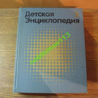 Детская энциклопедия  Вещество и энергия
