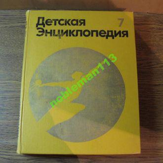Детская энциклопедия  Человек