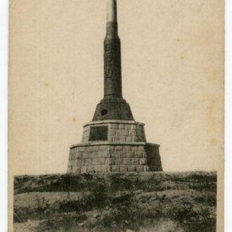 Русско-японская война Порт Артур монумент японцам