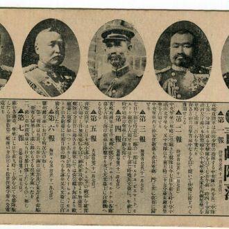 Япония  Циндао 1 мировая война генералы адмиралы