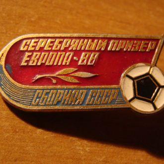 серебряный призер Европа 88 сборная СССР