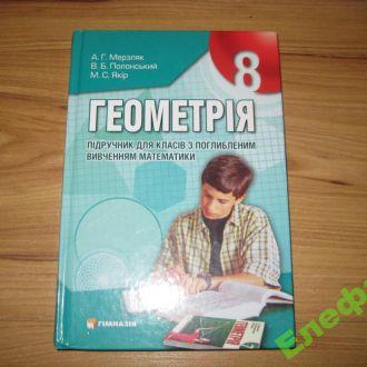 Геометрия, 8 класс.Мерзляк.