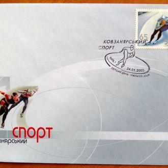КПД 2003 Ковзанярський спорт