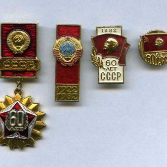 60 лет СССР 1922 - 1982 г.
