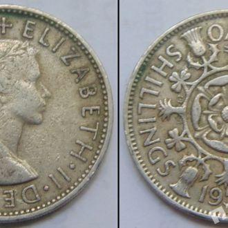 Великобритания 2 шиллинга (флорин), 1959г. ПравительЕлизавета II / Материал Медно-никелевый сплав