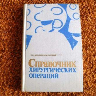 Матяшин_Справочник хирургических операций_1979
