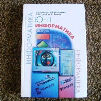 Информатика 10-11 кл._Зарецкая_2001