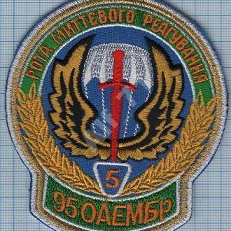 Шеврон Нашивка  ВДВ Украины Высокомобильные войска Спецназ. Десант 95 ОАЭМБр СОБР 5 рота ЗСУ.