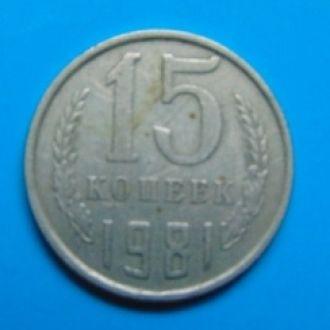 СССР 15 копеек  1981 г.