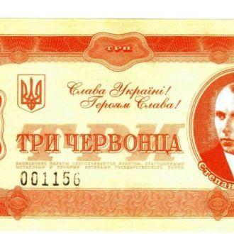 Патриотичные Банкноты. Степан Бандера 3 червонца